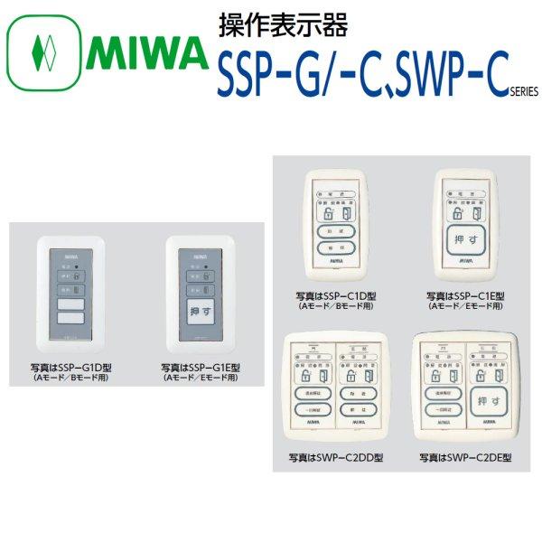 画像1: MIWA,美和ロック SSP-G, SSP-C, SWP-C操作表示器 (1)
