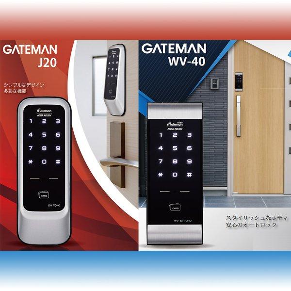 画像1: GATEMAN J20/WV-40, ゲートマン J20/WV-40 (1)