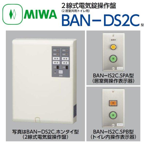画像1: MIWA, 美和ロック BANーDS2C 2線式電気錠操作盤 (2居室共用トイレ用) (1)
