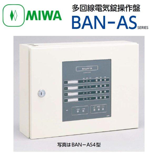 画像1: MIWA,美和ロック BAN-AS 多回線電気錠操作盤 (1)