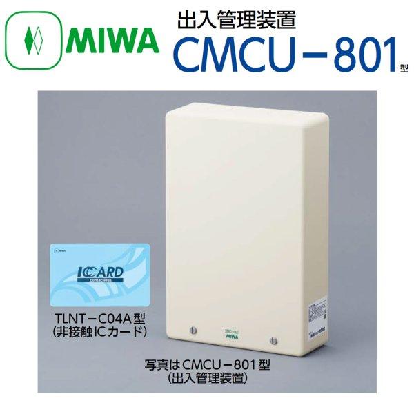画像1: MIWA,美和ロック CMCU-801 出入管理装置 (1)