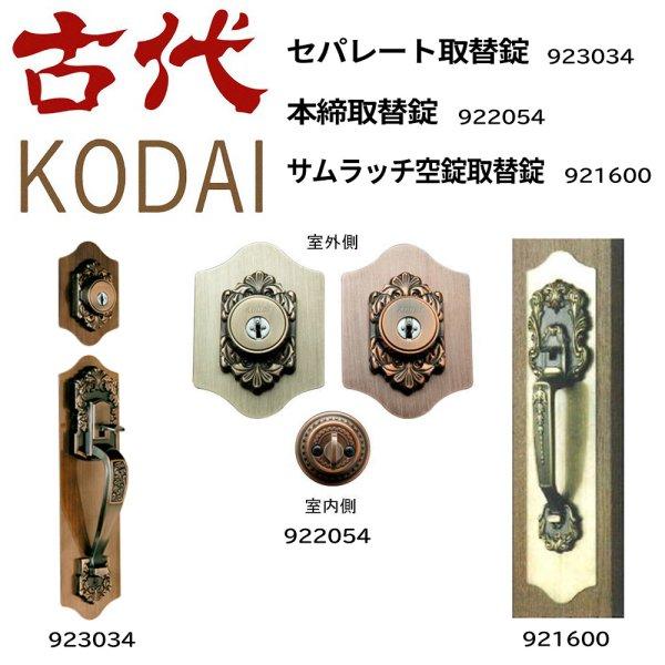 画像1: 古代,KODAI,コダイ セパレート・サムラッチ空錠・本締取替錠 (1)