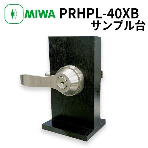画像1: MIWA,美和ロック PRHPL-40XBサンプル台 (1)