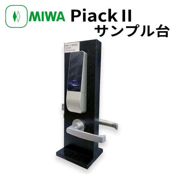 画像1: MIWA,美和ロック PiackIIサンプル台 (1)
