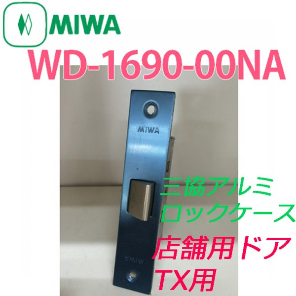 画像1: MIWA,美和ロック MIWA ロックケース 三協アルミ 店舗用ドアTX用 (1)