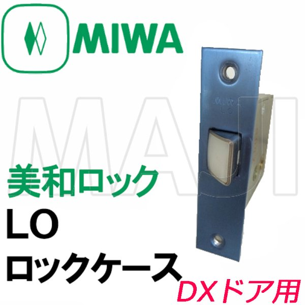 画像1: MIWA,美和ロック MIWA LO ロックケース 三協アルミ DXドア用 (1)