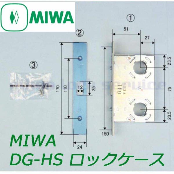 画像1: MIWA,美和ロック MIWA DG-HS ロックケース  (1)