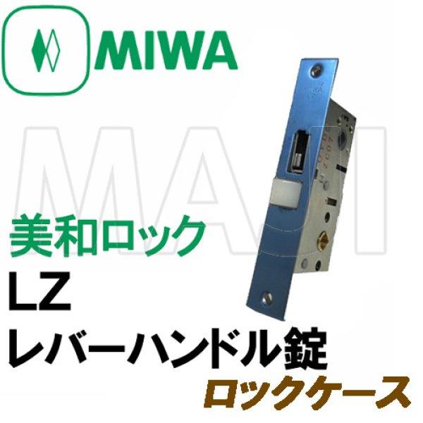 画像1: MIWA,美和ロック LZ レバーハンドル錠 ロックケース  BS32ミリ 三協アルミ (1)