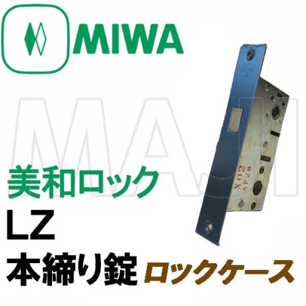 画像1: MIWA,美和ロック LZ 本締り錠 ロックケース 三協アルミ (1)