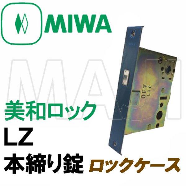画像1: MIWA,美和ロック LZ 本締り錠 BS64ミリ 三協アルミ (1)