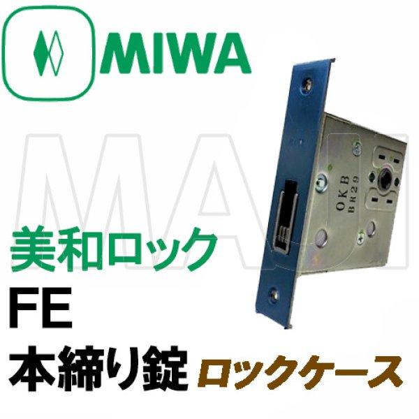 画像1: MIWA,美和ロック FE 本締り錠 ロックケース  三協アルミ  (1)