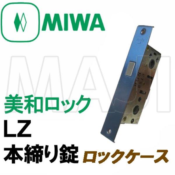 画像1: MIWA,美和ロック LZ 本締り錠 ロックケース BS29ミリ  三協アルミ (1)