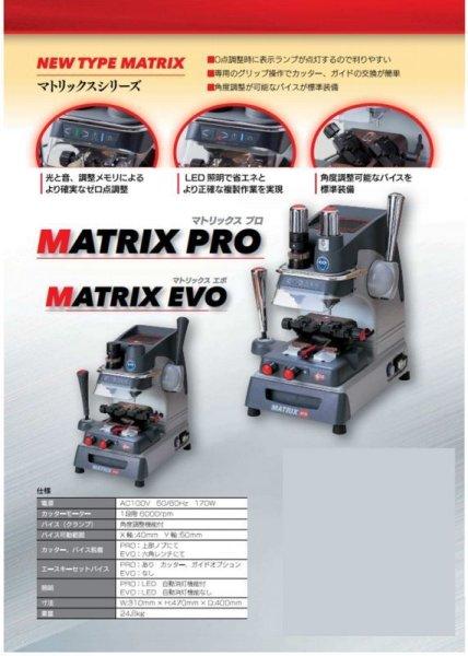 画像1: MATRIX、マトリックスPRO 合鍵マシーン (1)