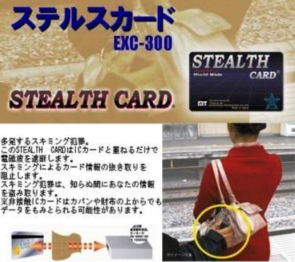 画像1: ステルスカード スキミング対策カード (1)