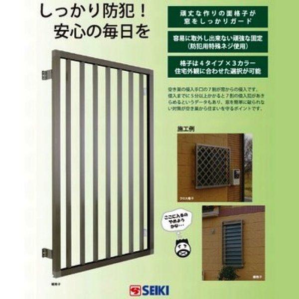 画像1: SEIKI,セイキ CP面格子 (1)
