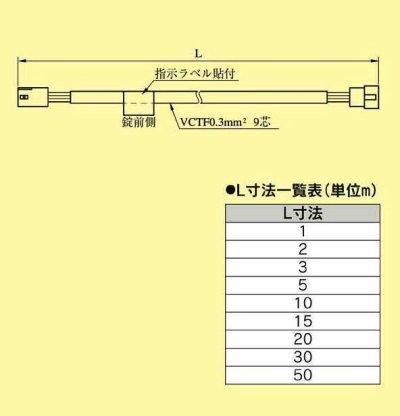 画像1: MIWA,美和ロック 電気錠用 DENコード配線コード