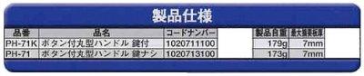 画像3: Geo Prince,ジョープリンス竹下 PH-71(71K)ボタン付丸型ハンドル