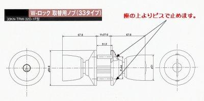 画像1: ALPHA,アルファ Wロック (TA-F) 取替用玉座 (DASZ011) 33KN-TRW-32D-1F