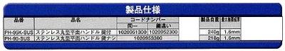 画像3: Geo Prince,ジョープリンス竹下 PH-95K(95)-SUSステンレス丸型平面ハンドル