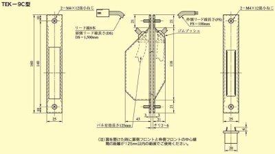 画像2: MIWA,美和ロック TEK 通電金具