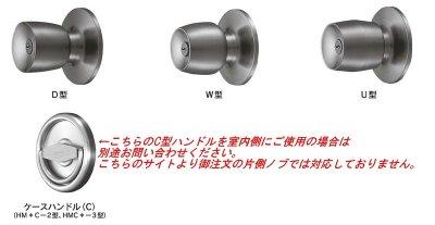 画像1: MIWA,美和ロック U9(PR,JN)HM鍵側ノブ(室内側ノブ)