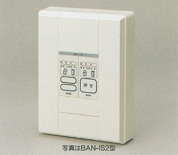 画像1: MIWA,美和ロック 2線式インターロック操作盤 BAN-IS2型 (1)