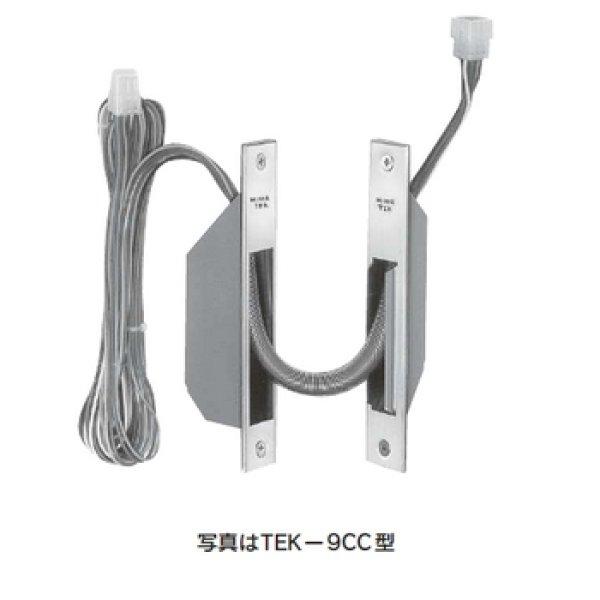 画像1: MIWA,美和ロック TEK 通電金具 (1)