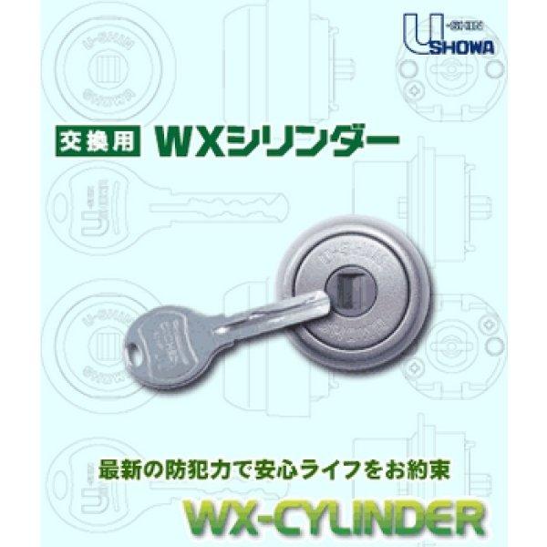 画像1: ユーシンショウワ(U-shin Showa) WX-TLSP-S (1)