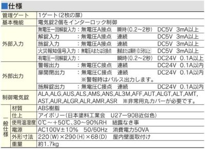 画像1: MIWA,美和ロック 2線式インターロック操作盤 BAN-IS2型