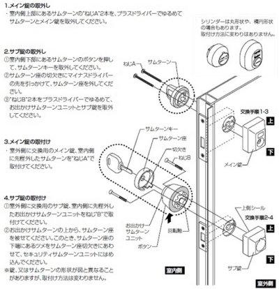 画像2: ユーシンショウワ(U-shin Showa) トステム用 Z-2A3-DCTC Z-2A3-DDTC