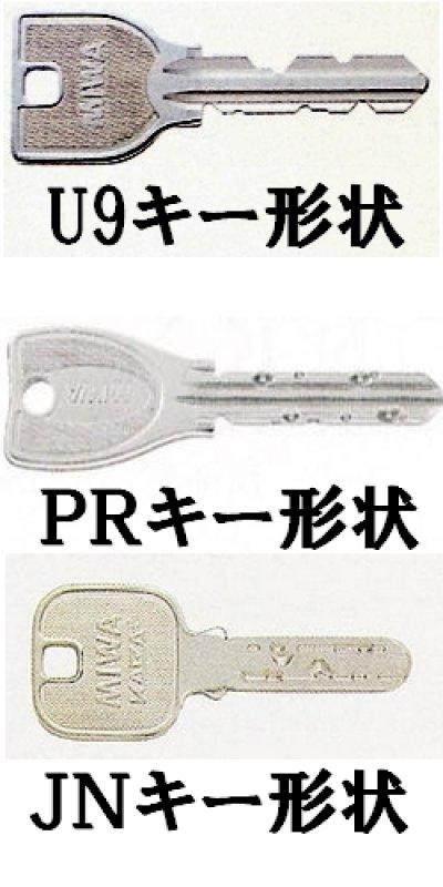 画像2: MIWA,美和ロック U9(PR,JN)HM鍵側ノブ(室内側ノブ)