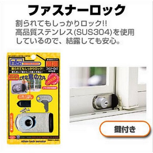 画像1: ファスナーロック 鍵付き/なし シルバー/ブロンズ (1)