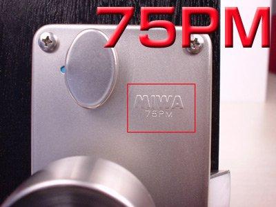 画像1: MIWA,美和ロック U9PMKシリンダー MCY-102