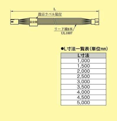 画像1: MIWA,美和ロック 電気錠用 ALコード配線コード