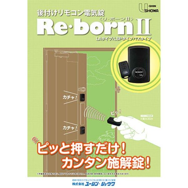 画像1: ユーシンショウワ(U-shin Showa) Re・bornII(リボーンII) (1)