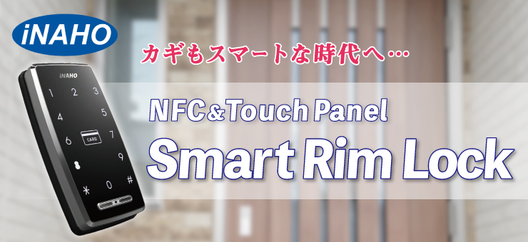 iNAHO NFC&Touch Panel「Smart Rim LOCK」