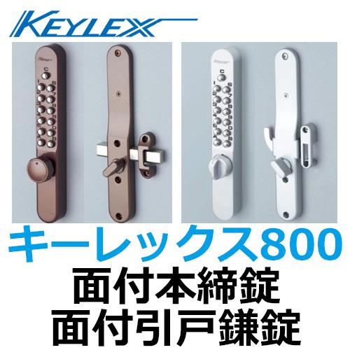 800 長沢製作所 キーレックス KEYLEX 面付本締錠鍵付 (22804M)