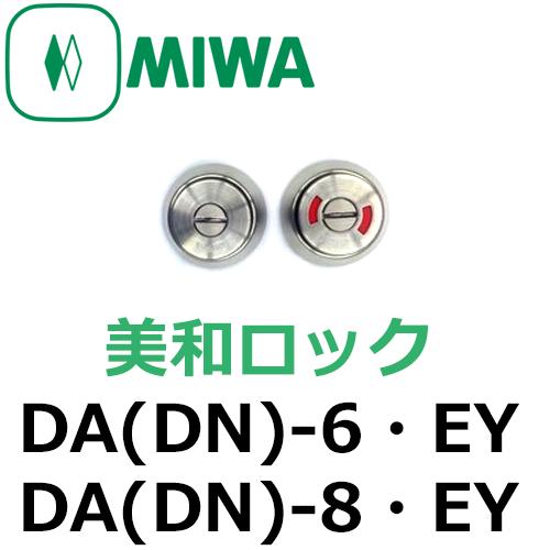 MIWA,美和ロック DA(DN)-6(-8)・...