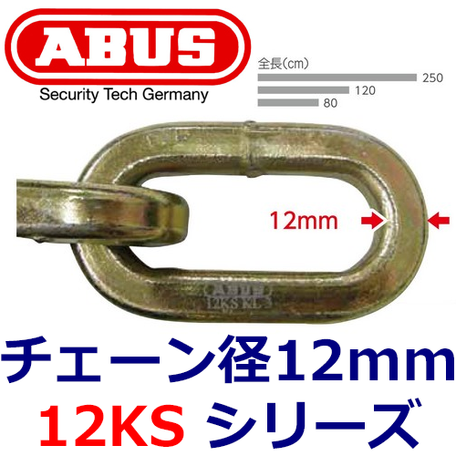 Abus ABU12KS120 12KS//120 Loop Security Chain 120cm