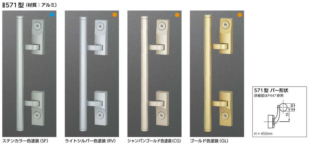 美和ロック,MIWA PGF571プッシュプル錠(バータイプ)